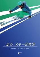YOSHIOKAJACKET200
