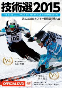 技術選 2015 DVD