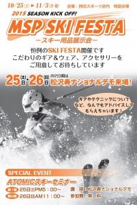 skifesta2015