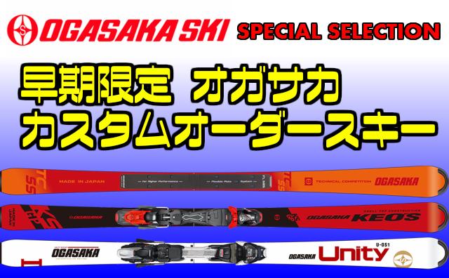 eye-ogasaka-order
