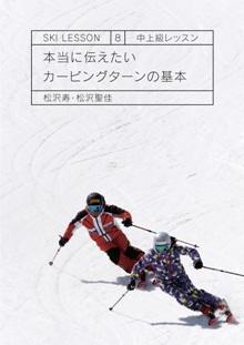 松沢寿 松沢聖佳 DVD 送料無料