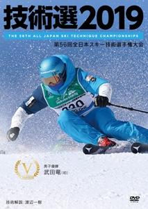 技術選 2019 丸山貴雄 DVD