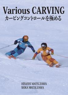 DVD Various CARVING  カービングコントロールを極める 松沢寿・松沢聖佳