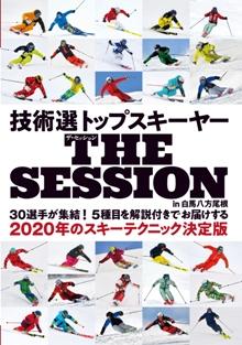 技術選トップスキーヤー  THE SESSION in 白馬八方尾根