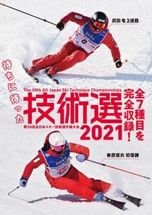 技術選 2021 DVD 第58回全日本スキー技術選手権大会